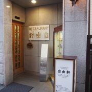 大人気の洋食店