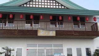 小樽中心から近い日帰り温泉施設