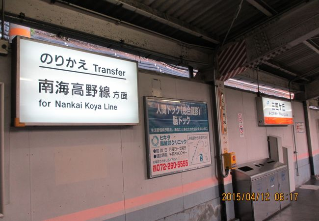 三国ヶ丘駅 (JR)