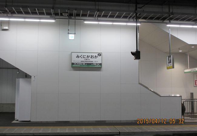 三国ヶ丘駅 (南海)