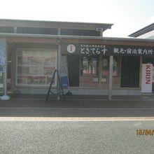 観光案内所もこの施設の中にあります。