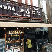 ~★☆宇治では有名な川魚専門のお店です☆★~