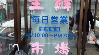 産直生鮮市場 (月寒店)