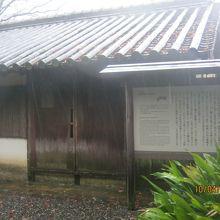 四国村 旧吉野家住宅 (漁師の家)