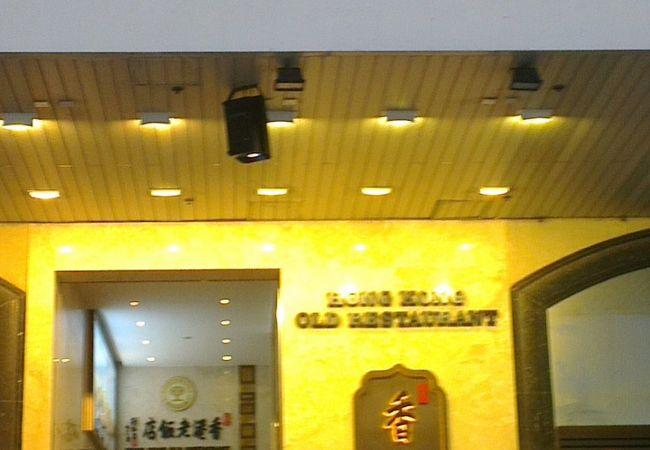 香港老飯店 (尖沙咀店)