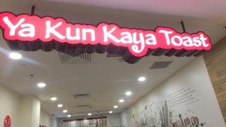 ヤクン カヤトースト (ヴィヴォシティ店)