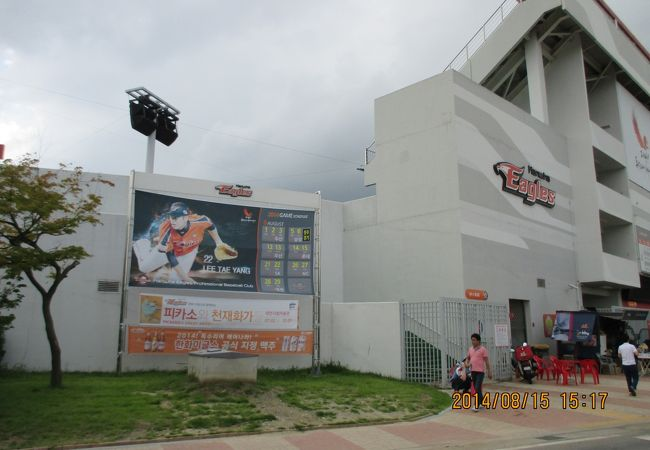 ハンバッ総合運動場 (野球場)