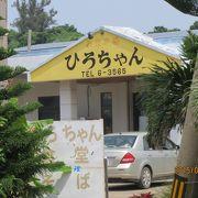安くて沖縄料理食べるなら、おすすめです