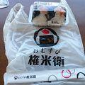 写真:おむすび権米衛 大崎ニューシティ店