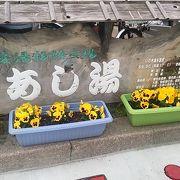 JR湯本駅前に位置し、足湯もあります