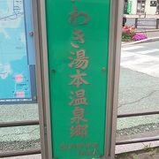 駅前だけでも足湯が多いJR湯本駅近くの温泉街