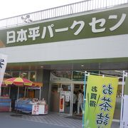 日本平のおみやげ店