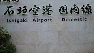 新石垣空港 初利用