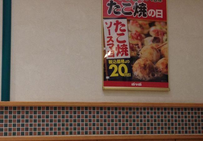 ぽっぽ龍ケ崎店