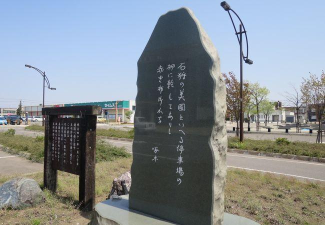 石川啄木の歌碑 (美唄)