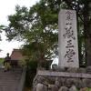 金峯山寺蔵王堂(国宝)