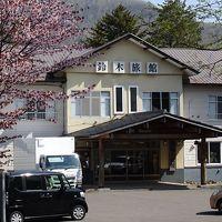 カルルス温泉 鈴木旅館 写真