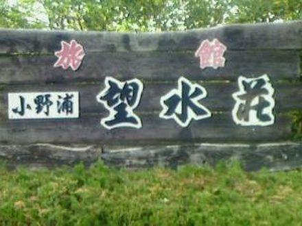 望水荘 写真