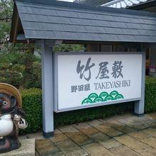 薬師湯温泉 旅館 竹屋敷