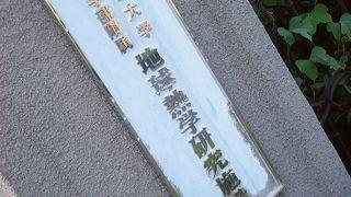 京都大学地球熱学研究施設