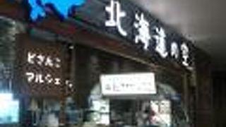 北海道の空 イオンモール 幕張新都心店