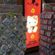 東京タワーのお店