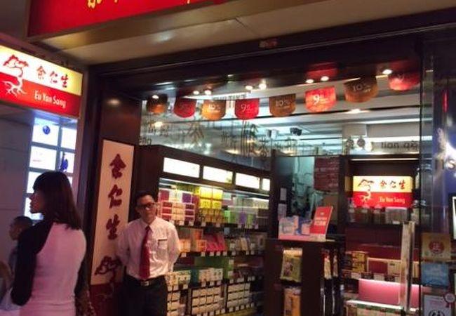 漢方薬のお店です