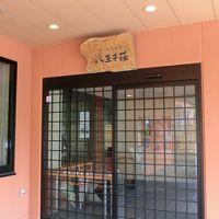 マキノ白谷温泉 八王子荘 写真