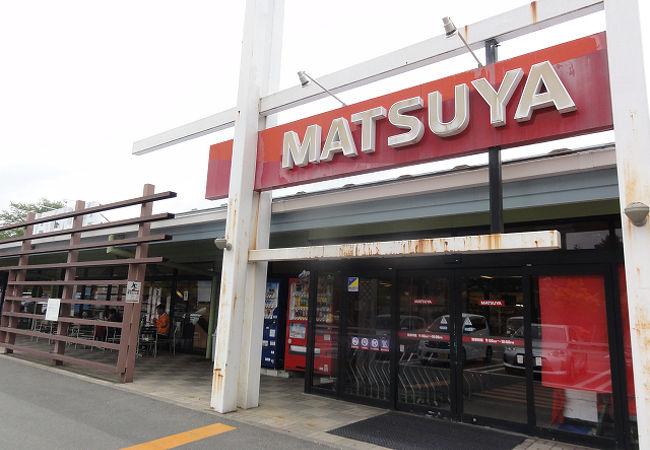 マツヤ (軽井沢店)
