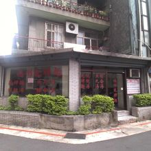 福州乾拌麺 古亭店