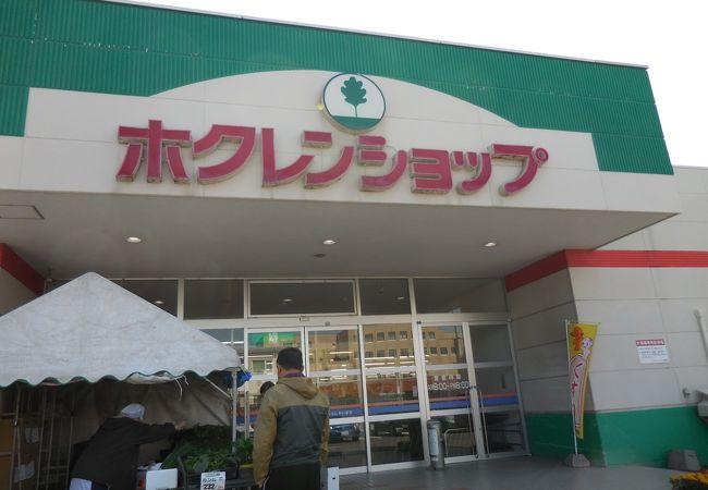 ホクレンショップ (羽幌店)