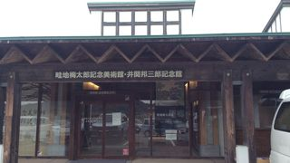 宇和島市役所井関邦三郎記念館