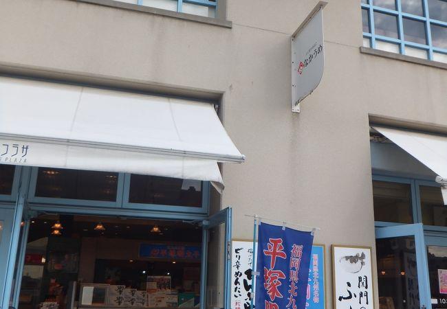 門司港のお土産や海産物を取り揃えていました。