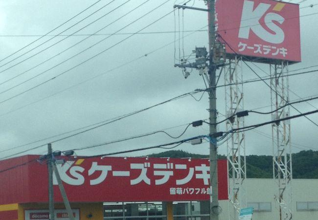 ケーズデンキ (留萌パワフル館)