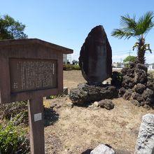 高島秋汎幽囚の地