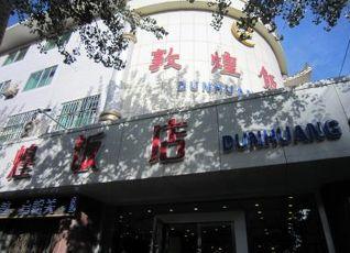 Dunhuang Dian Li Hotel 写真