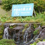札幌から汲みに来る人も・・・