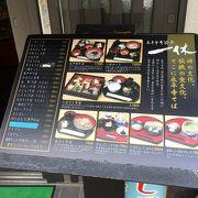 永平寺近辺のお蕎麦屋さん