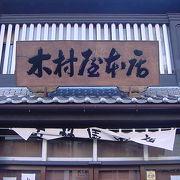 和菓子の老舗です