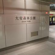 新しくてきれいな駅