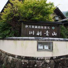 川副青山窯