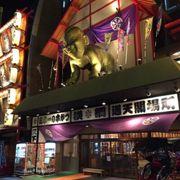 串カツの有名店