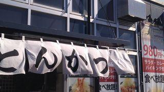 黒豚専門 とんかつ まる藤 新習志野店