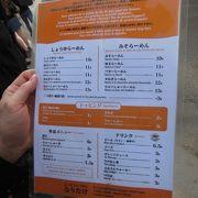 現地で大人気!でも日本人には味が濃いかな。
