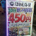 写真:沼津港海将 上野2号店