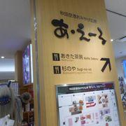 秋田空港のお土産屋さん