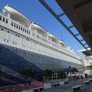 歴史ある豪華客船