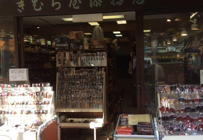 きむら屋漆器店