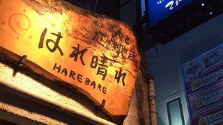 おでんと庭先地鶏 はれ晴れ 川崎本店