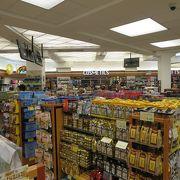 ウェスティンホテルから一番近いスーパー